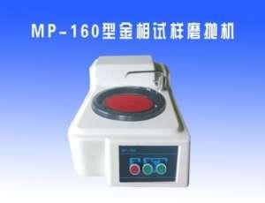 MP-160型金相试样磨抛机